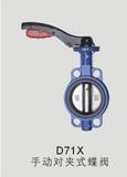 D71X 手动对夹式澳门云顶网址