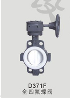 D371F all four fluorine butterfly valve